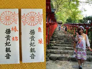【良縁と縁結びの違い知ってる?】秋の京都で恋愛運アップの聖地めぐり