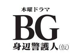木村拓哉「エンジン」以来13年ぶり脚本家とタッグでドラマ主演「意外性を感じた」役に初挑戦<コメント到着/BG~身辺警護人~>