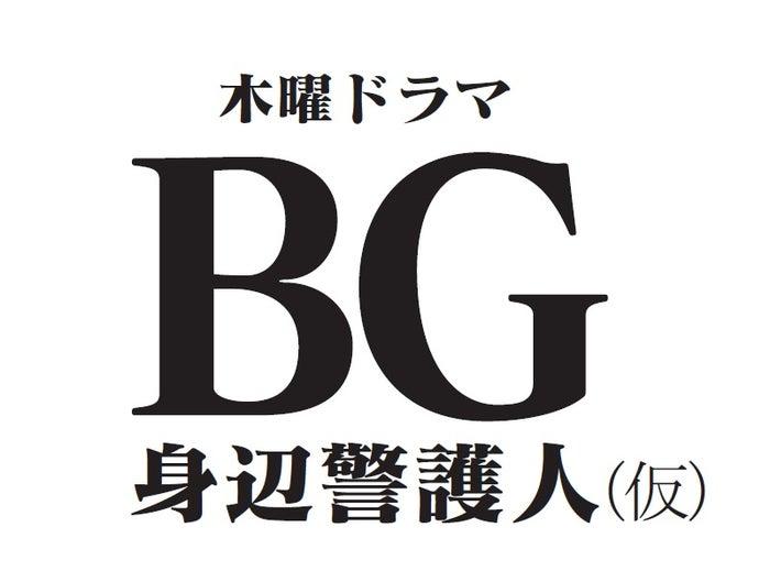 木村拓哉主演ドラマ「BG~身辺警護人~(仮)」(C)テレビ朝日