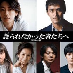 『護られなかった者たちへ』佐藤健が容疑者役で主演、阿部寛、清原果耶、林遣都ら共演