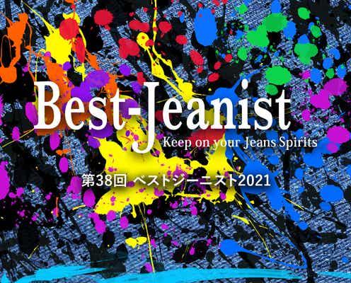 「第38回ベストジーニスト」一般選出部門、ノミネート者発表 松本潤・平野紫耀・永瀬廉・新木優子ら