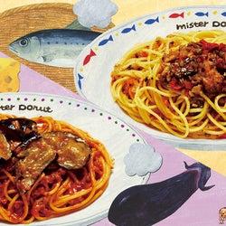 ミスド、あったか麺が続々 ピエトロ監修パスタ&ソラノイロ監修飲茶など7種