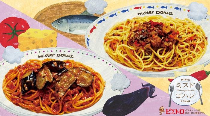 「ゴロゴロなすのミートソース」「いわしと香味野菜のペペロンチーノ」/画像提供:ダスキン
