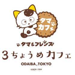 タマ&フレンズ 3丁目カフェ(C)Sony Creative Products Inc. / Tama & Friends Project