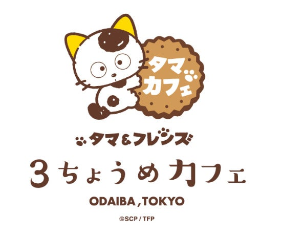 タマ&フレンズ 3丁目カフェ(C)Sony Creative Products Inc. / Tama & Friends Project
