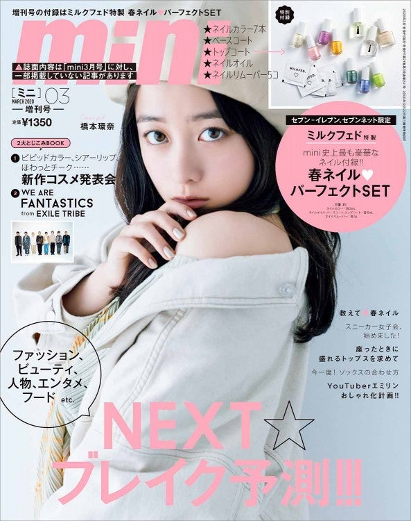 「mini」3月号増刊号(宝島社、2020年2月1日発売)表紙:橋本環奈(提供画像)