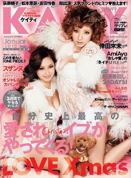 「KATY」1月号(トランスメディア、2011年12月1日発売)表紙:谷川りさこ、出岡美咲