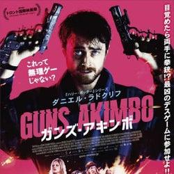 ダニエル・ラドクリフ、両手に拳銃固定でデスゲーム強制参加『ガンズ・アキンボ』予告