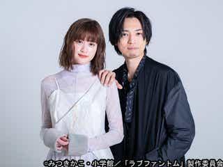 桐山漣&小西桜子「激しめのから軽めのまで…」キスシーン連発の撮影を振り返る『ラブファントム』インタビュー