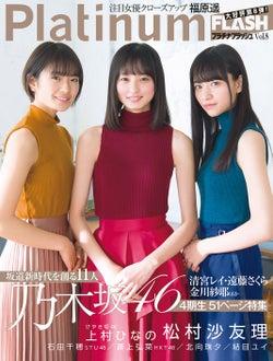 「PlatinumFLASH vol.8」(1月25日発売、光文社)表紙:乃木坂46・4期生(C)Takeo Dec、光文社