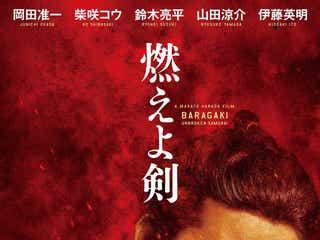 V6岡田准一主演「燃えよ剣」予告映像初解禁 柴咲コウ・山田涼介ら場面写真も公開