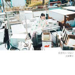 大原櫻子「泣きたいくらい」(2018年4月25日発売)通常盤(提供写真)
