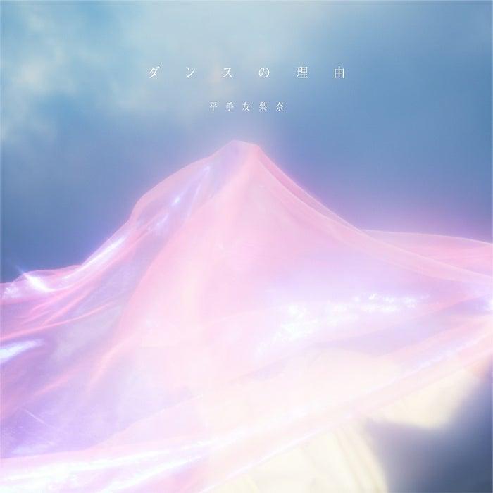 平手友梨奈 1st Digital Single「ダンスの理由」JK写(提供写真)