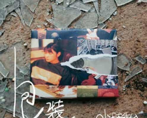小林私、アコースティックアルバム『包装』のCDをタワレコで限定発売