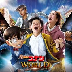 USJ「名探偵コナン・ワールド」全プログラムが劇場版最新作とストーリー連動