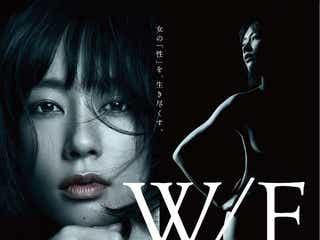水川あさみ、官能ドラマ初挑戦で大胆露出 オールキャスト発表<ダブル・ファンタジー>