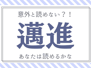 ちょっぴり難しい?【邁進】これ読めるかな?