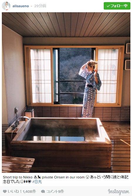 植野有砂、恋人と交際1周年を報告「幸せ」 日光でプライベート温泉旅行/植野有砂Instagramより【モデルプレス】