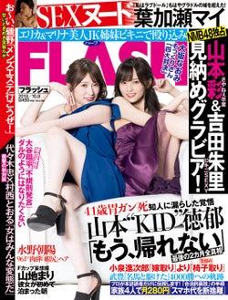 吉田朱里&山本彩「週刊FLASH」9月25日発売号(C)丸谷嘉長/週刊FLASH