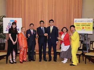 西川きよしら吉本芸人が首相官邸を表敬訪問 安倍首相、モノマネ似てて「複雑です」