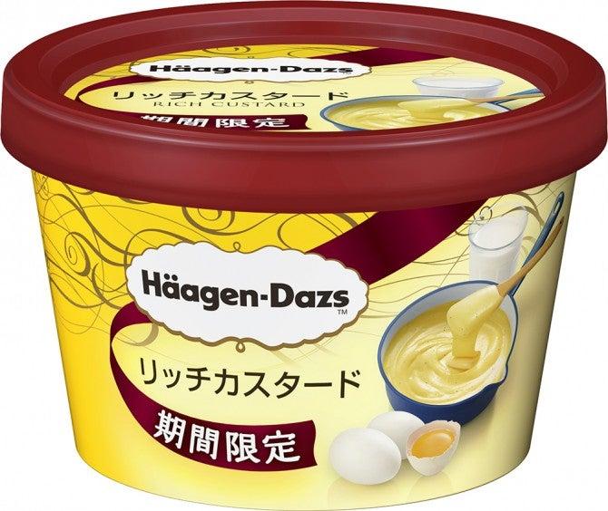 ミルクと卵の豊かなコクが楽しめる! ハーゲンダッツがアイスクリーム「リッチカスタード」を2月3日から新発売