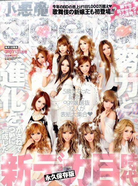 「小悪魔ageha」11月号(インフォレスト、2011年10月1日発売)下段中央:吉川ぐり・ぐら