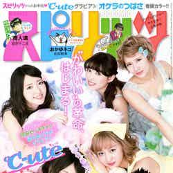 「週刊ビッグコミックスピリッツ」33号/表紙:℃-ute/(C)小学館・週刊ビッグコミックスピリッツ