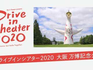「ドライブインシアター2020」大阪・万博記念公園で「ラ・ラ・ランド」など3作品上映