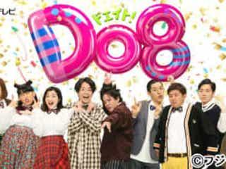 3時のヒロイン、ぺこぱ、四千頭身、久間田琳加が「Do8」でフジ伝統の「土8」を目指す!