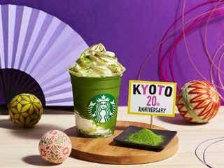 スタバ「京都 えらい 抹茶 抹茶 フラペチーノ」発売を正式発表 一時販売延期に