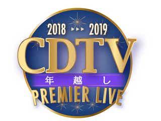 年越し「CDTV」第3弾出演者発表 総勢53組がラインナップ