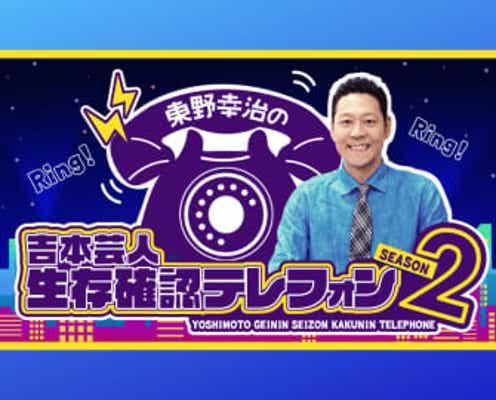 『吉本芸人生存確認テレフォン ~Season 2~』若手芸人きってのモテ男である蛙亭・中野周平も参戦!