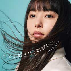 桜井日奈子「キミが好きだと叫びたい Love & Yell ~ mixed by DJ 和 ~」(2020年4月8日発売)