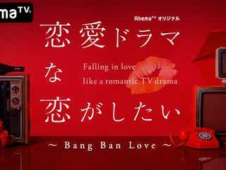 「恋愛ドラマな恋がしたい」新シーズン放送決定 より過激な世界観に