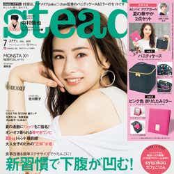 「steady.」7月号(2019年6月7日発売)表紙:北川景子(C)宝島社