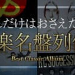 松田聖子を元はっぴいえんどのメンバーが本格ディーヴァへと導いた重要作『風立ちぬ』