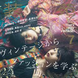 モデルプレス - 欅坂46志田愛佳&長濱ねるで2ショット表紙 古着ファッション&私物も公開