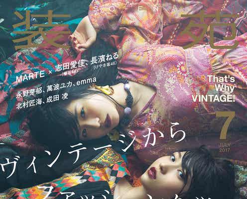 欅坂46志田愛佳&長濱ねるで2ショット表紙 古着ファッション&私物も公開