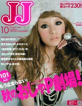 松本恵奈が表紙を飾った「JJ」2010年10月号(光文社、2010年8月23日発売)