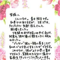 青木裕子アナ結婚 「彼の頼もしさに救われた」<直筆コメント全文>