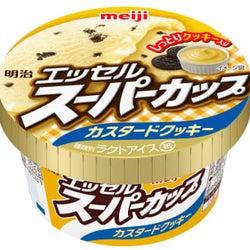 カスタードをクッキーの食感とともに「明治 エッセルスーパーカップ カスタードクッキー」3月8日新発売