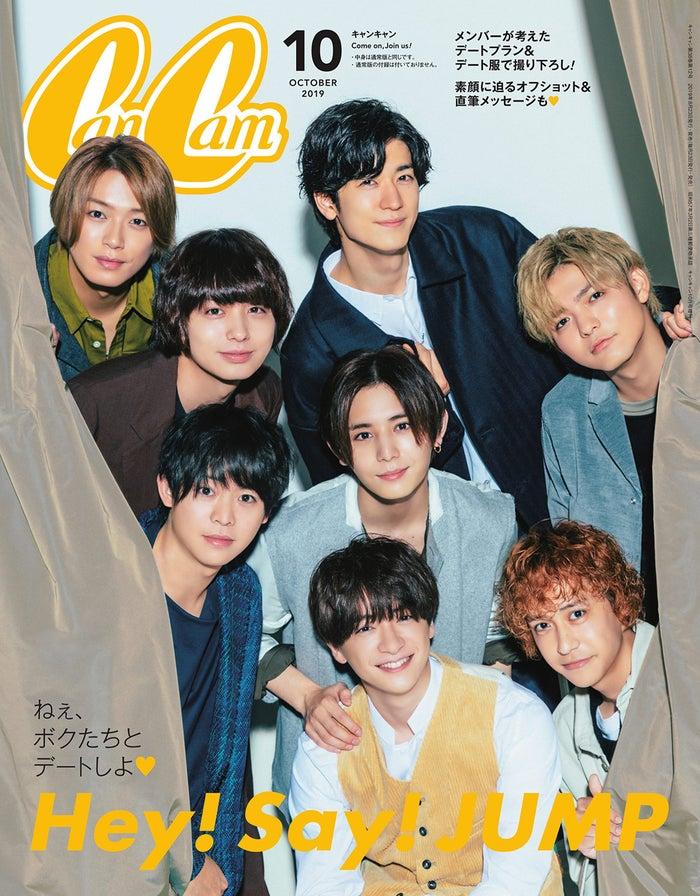 「CanCam」10月号Hey! Say! JUMP表紙Ver.(8月23日発売、小学館)表紙:Hey! Say! JUMP(画像提供:小学館)