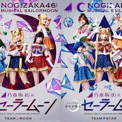 モデルプレス - 乃木坂46版ミュージカル「美少女戦士セーラームーン」キャスト発表