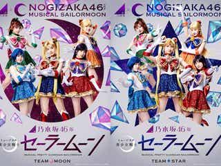 乃木坂46版ミュージカル「セーラームーン」Wキャスト上演に反響殺到「好きなキャラを推しが演じるなんて」「おめでとうかずみん!」