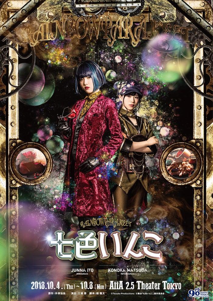 舞台「七色いんこ」メインビジュアル(C)舞台「七色いんこ」製作委員会