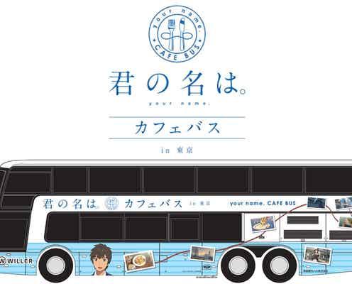「君の名は。」舞台となった東京を巡るカフェバス運行開始 映画の感動が再び蘇る