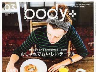 「Body+」誌名変更を発表 「意識のある生き方、おしゃれなライフスタイル」を提案
