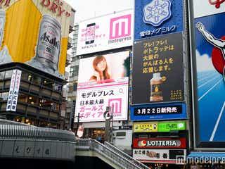 大阪・道頓堀に新たなシンボルが誕生、巨大な迫力は日本最大級!<モデルプレスも映像配信>