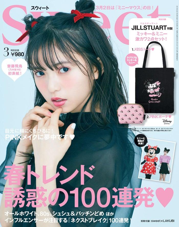 『sweet(スウィート)』3月号(2月12日発売、宝島社)表紙:齋藤飛鳥/提供画像