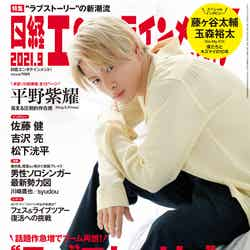 「日経エンタテインメント!」2021年9月号表紙:平野紫耀(8月4日発売)(提供写真)